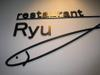 Ryu1_2